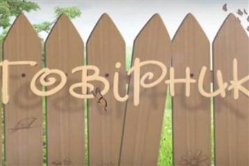 Закарпатські гумористи пояснили нове закарпатське слово - вадитися