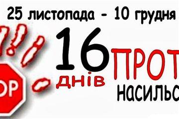 У школах Закарпаття 16 днів боротимуться з насильством
