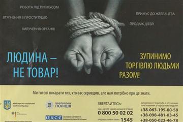 Виноградівці, не замовчуйте про факти торгівлі людьми