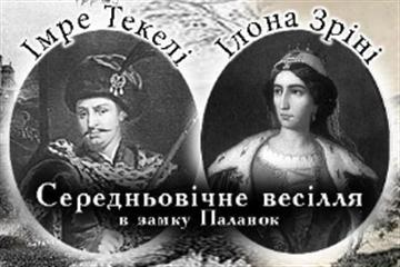У Мукачеві можна відсвяткувати середньовічне весілля