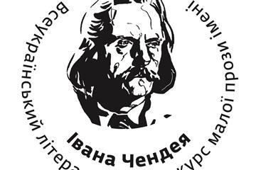 До Дубового завітають лауреати та члени жюрі Всеукраїнського конкурсу малої прози імені Івана Чендея