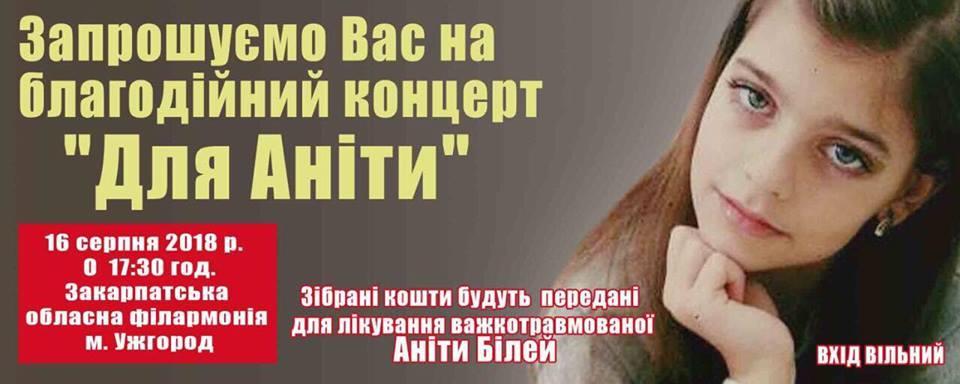 """Не будьмо байдужими! В Ужгороді відбудеться благодійний концерт """"Для Аніти"""""""